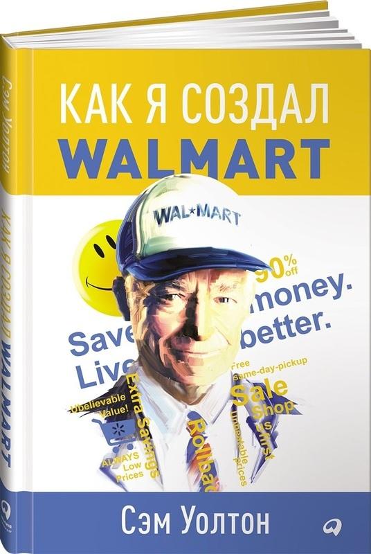 """Купить книгу """"Как я создал Wal-Mart"""""""