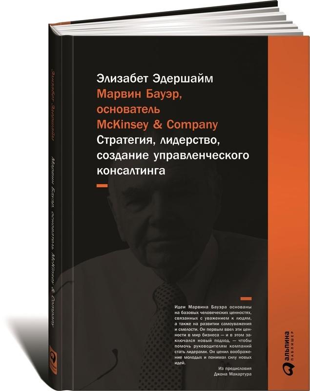 """Купить книгу """"Марвин Бауэр, основатель McKinsey & Company. Стратегия, лидерство, создание управленческого консалтинга"""""""