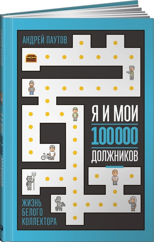 """Купить книгу """"Я и мои 100 000 должников. Жизнь белого коллектора"""""""