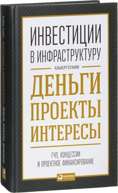 """Купить книгу """"Инвестиции в инфраструктуру: Деньги, проекты, интересы. ГЧП, концессии, проектное финансирование"""""""