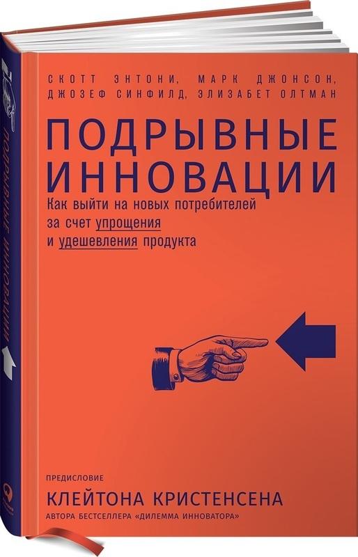 """Купить книгу """"Подрывные инновации: Как выйти на новых потребителей за счет упрощения и удешевления продукта"""""""