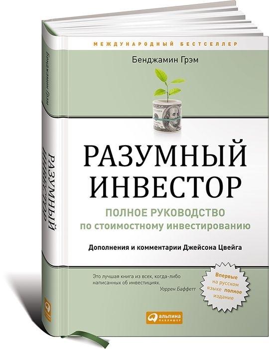 """Купить книгу """"Разумный инвестор. Полное руководство по стоимостному инвестированию"""""""