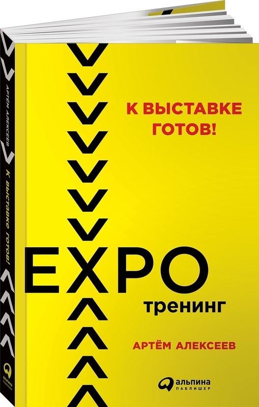 """Купить книгу """"К выставке готов! Экспотренинг"""""""