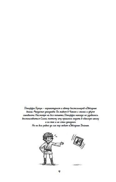 """Купить книгу """"Академия джедаев"""""""