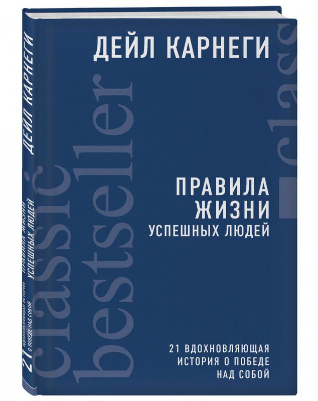 """Купить книгу """"Правила жизни успешных людей. 21 вдохновляющая история о победе над собой"""""""