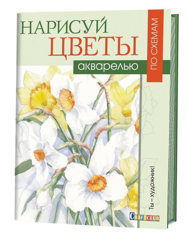 """Купить книгу """"Нарисуй цветы акварелью по схемам"""""""