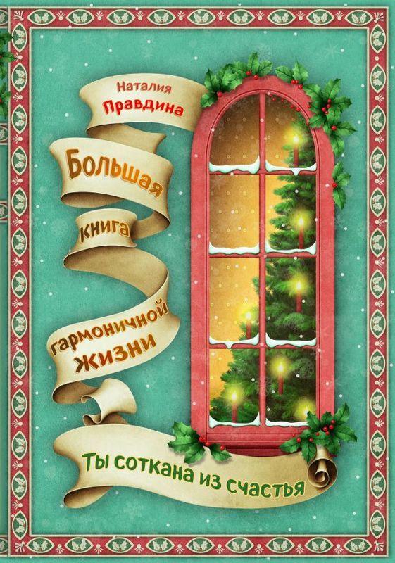 """Купить книгу """"Ты соткана из счастья: большая книга гармоничной жизни (новогоднее)"""""""