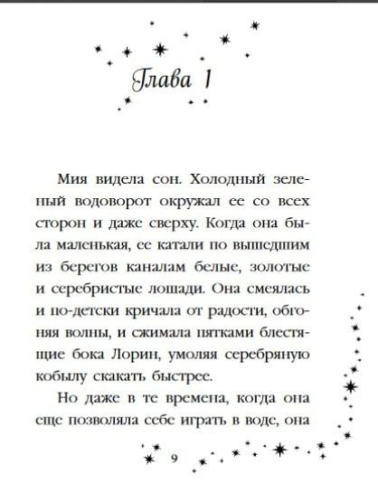"""Купить книгу """"Мия, или Сестра русалки"""""""