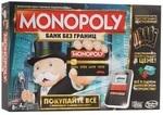 Настольная игра. Hasbro. Монополия с банковскими карточками (B6677)