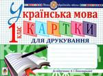 Українська мова. 1 клас. Картки для друкування. НУШ