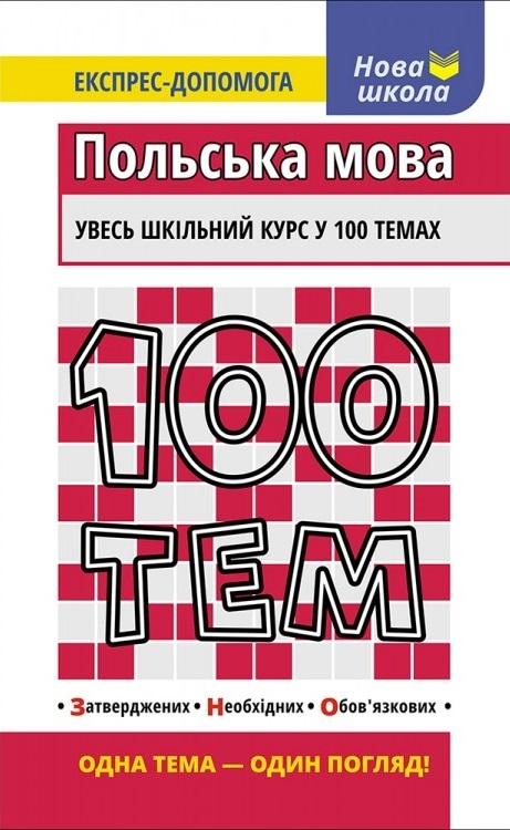 100 тем. Польська мова - купить и читать книгу