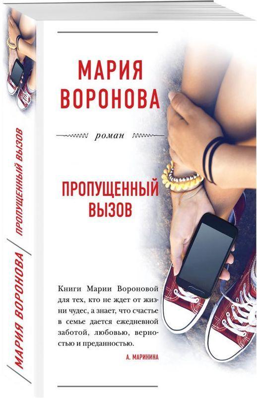 """Купить книгу """"Пропущенный вызов"""""""