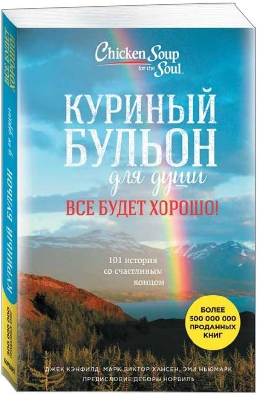 """Купить книгу """"Куриный бульон для души. Все будет хорошо! 101 история со счастливым концом"""""""
