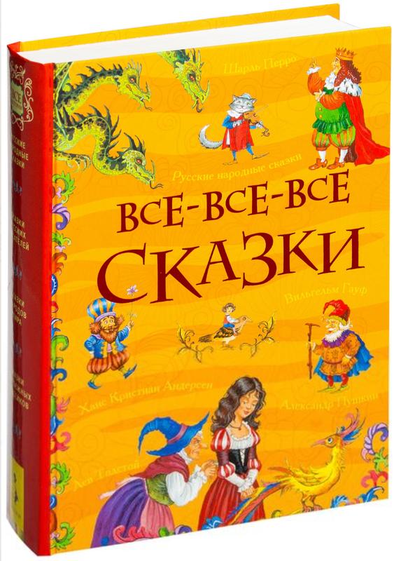 """Купить книгу """"Все-все-все сказки"""""""