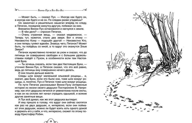"""Купить книгу """"Винни-Пух и все-все-все"""""""