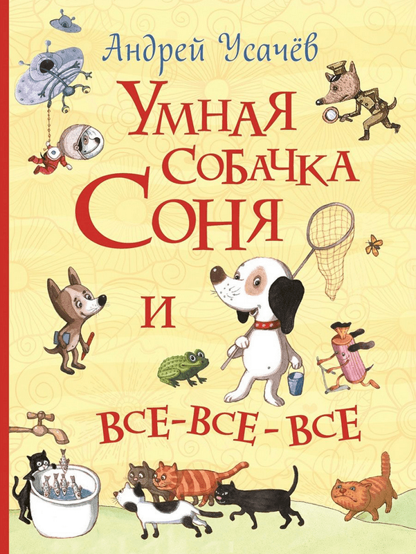 """Купить книгу """"Умная собачка Соня и все-все-все"""""""