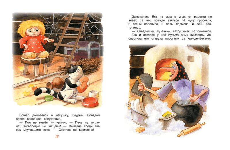 """Купить книгу """"Приключения домовёнка Кузьки"""""""
