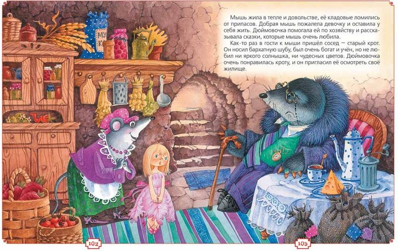 """Купить книгу """"Любимые сказки на ночь"""""""