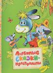 Любимые сказки-мультфильмы - купить и читать книгу