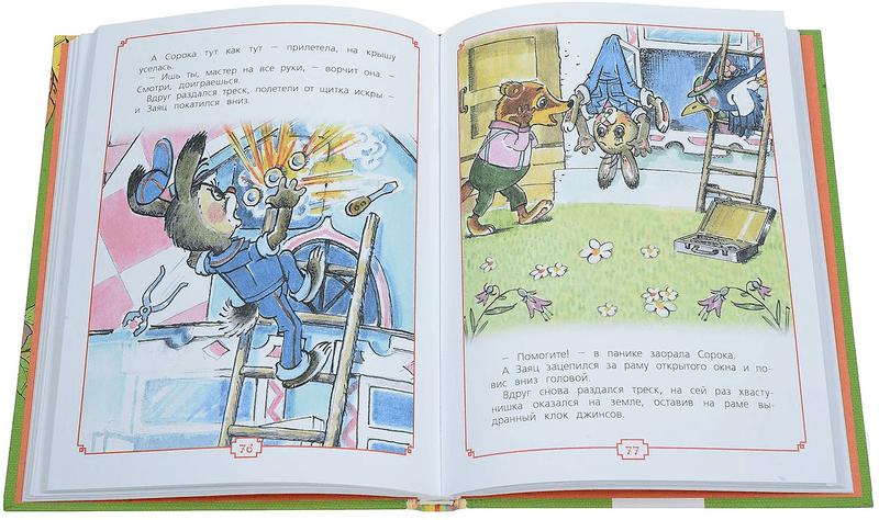 """Купить книгу """"Любимые сказки-мультфильмы"""""""