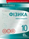 Фізика.10 клас. Зошит для поточного та тематичного оцінювання + зошит для лабораторних робіт