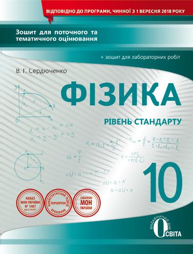 """Купить книгу """"Фізика.10 клас. Зошит для поточного та тематичного оцінювання + зошит для лабораторних робіт"""""""