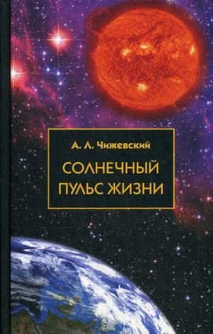 """Купить книгу """"Солнечный пульс жизни"""""""