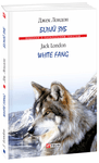 Білий Зуб / White Fang