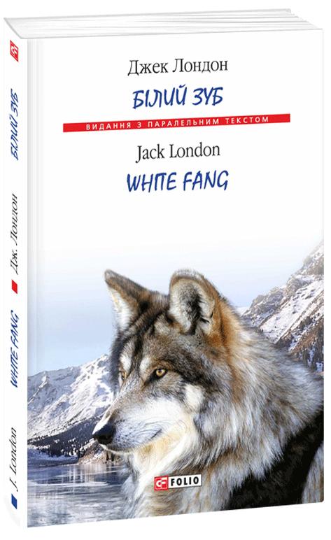 """Купить книгу """"Білий Зуб / White Fang"""""""
