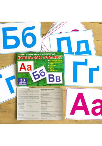 """Купить книгу """"Вивчаємо алфавіт"""""""