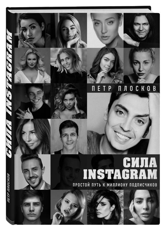 """Купить книгу """"Сила Instagram. Простой путь к миллиону подписчиков"""""""