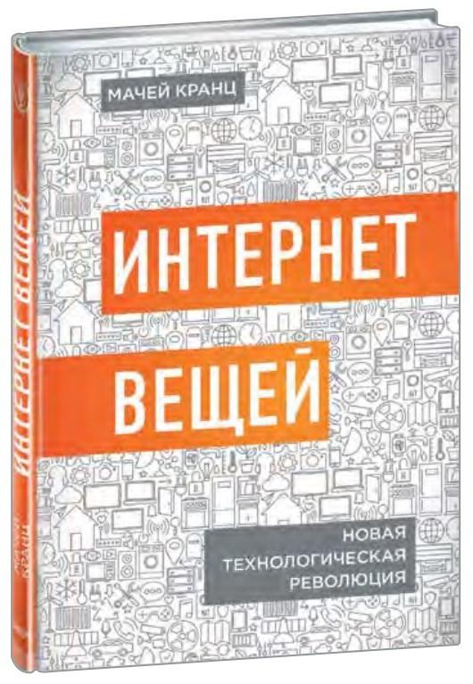 """Купить книгу """"Интернет вещей. Новая технологическая революция"""""""