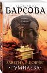 Заветный ковчег Гумилева - купить и читать книгу