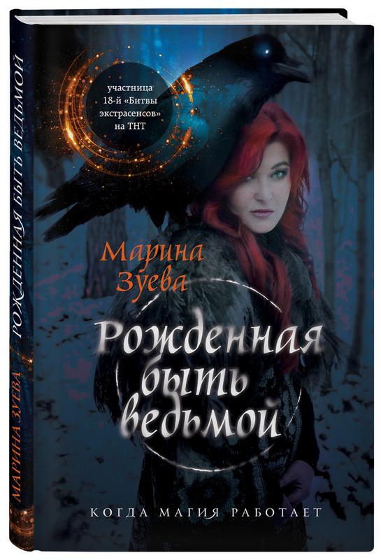 """Купить книгу """"Рожденная быть ведьмой"""""""