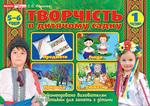 """Купить книгу """"Творчість в дитячому садку. 5-6 років. Частина 1"""""""