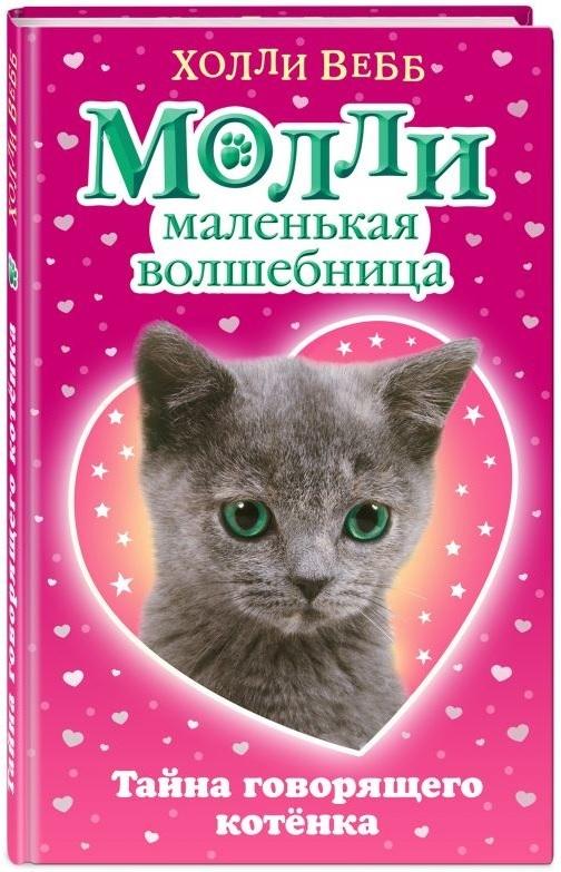 """Купить книгу """"Тайна говорящего котёнка"""""""