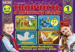 """Купить книгу """"Творчість в дитячому садку. 6-7 років. Частина 1"""""""