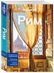 Рим - купити і читати книгу