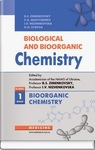 Biological and Bioorganic Chemistry. In 2 books. Book 1. Bioorganic Chemistry