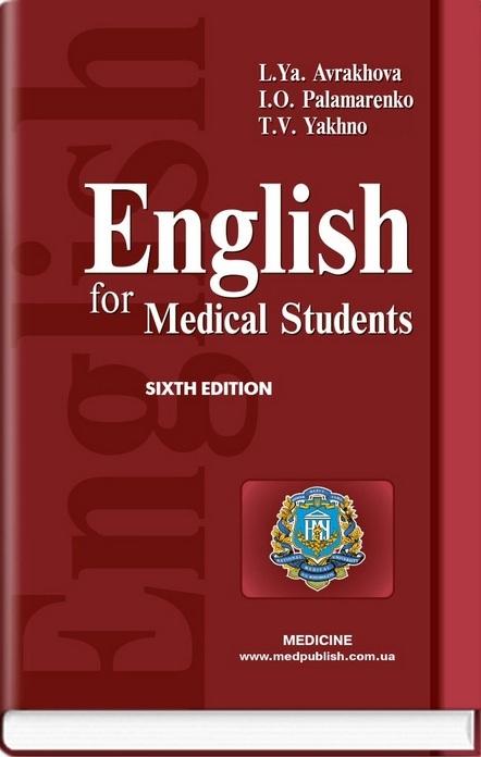 """Купить книгу """"English for Medical Students"""""""