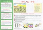 """Купить книгу """"Творчість в дитячому садку. 2-3 роки. Частина 2"""""""