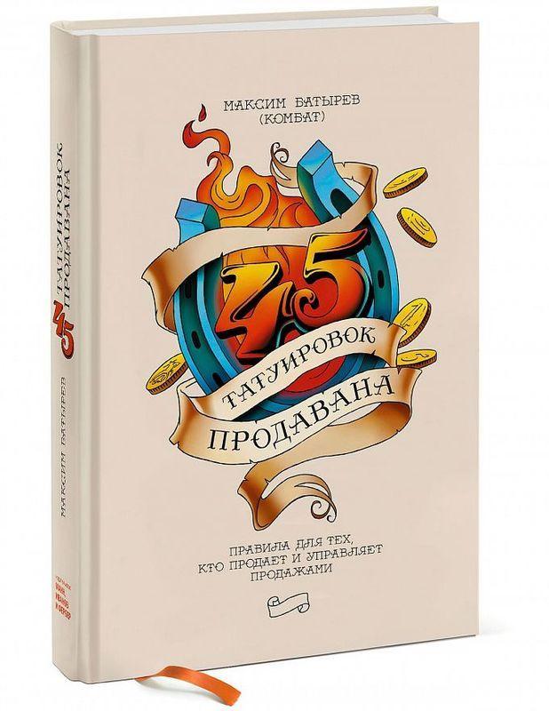 """Купить книгу """"45 татуировок продавана. Правила для тех кто продаёт и управляет продажами"""""""