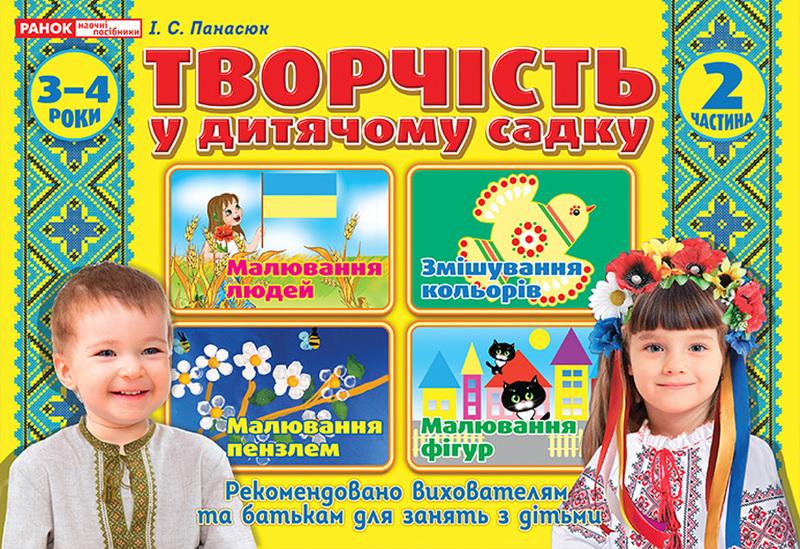 """Купить книгу """"Творчість в дитячому садку. 3-4 роки. Частина 2"""""""