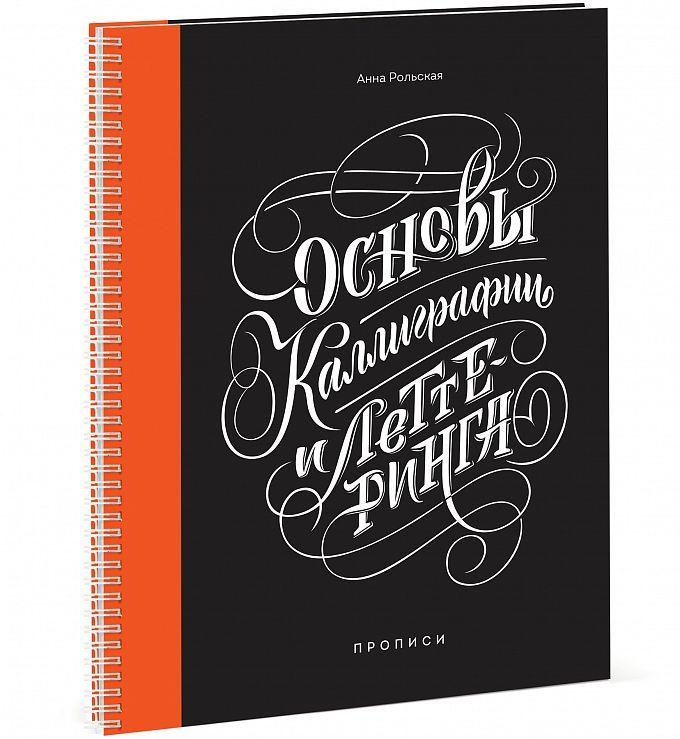 Основы каллиграфии и леттеринга. Прописи - купить и читать книгу
