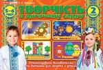 Творчість в дитячому садку. 5-6 років. Частина 2