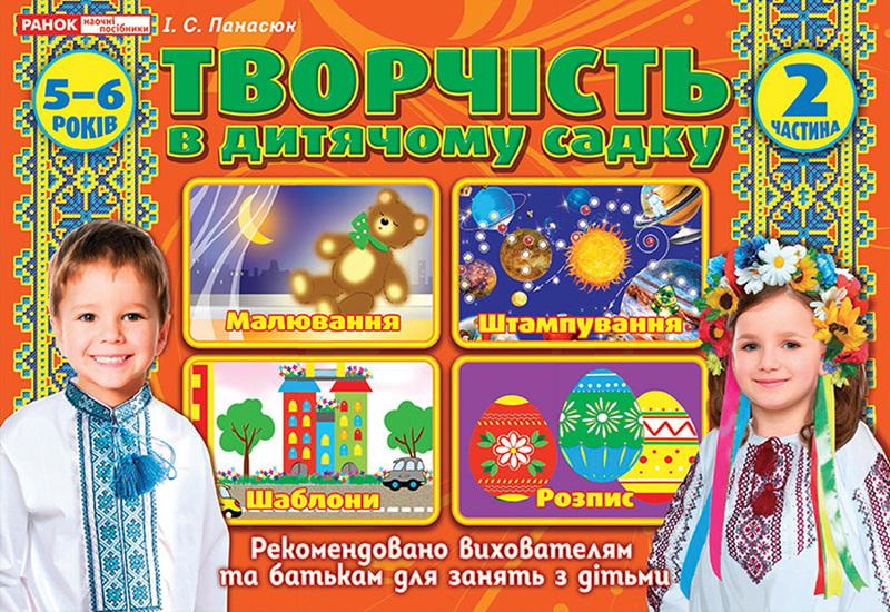 """Купить книгу """"Творчість в дитячому садку. 5-6 років. Частина 2"""""""