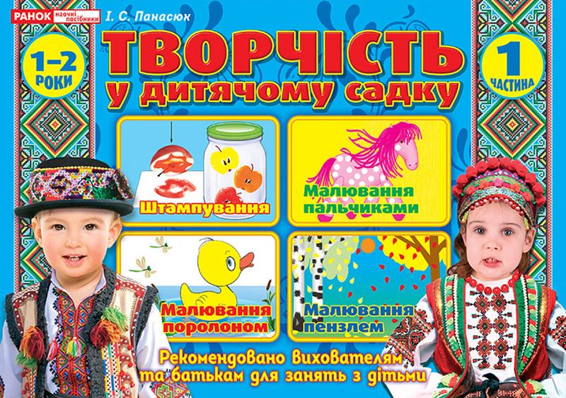 """Купить книгу """"Творчість в дитячому садку. 1-2 роки. Частина 1"""""""