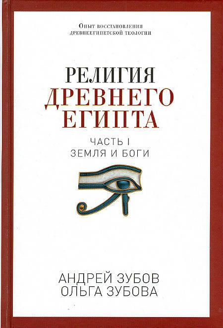 """Купить книгу """"Религия Древнего Египта. Часть 1. Земля и боги"""""""