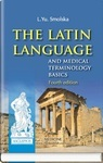 The Latin Language and Medical Terminology Basics. Textbook