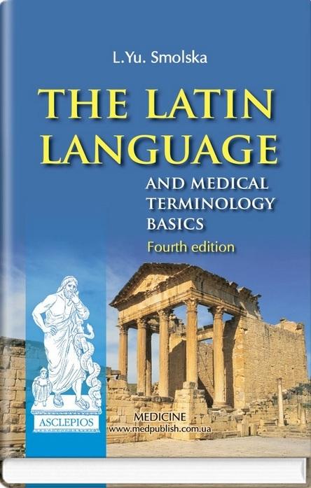 "Купить книгу ""The Latin Language and Medical Terminology Basics. Textbook"""